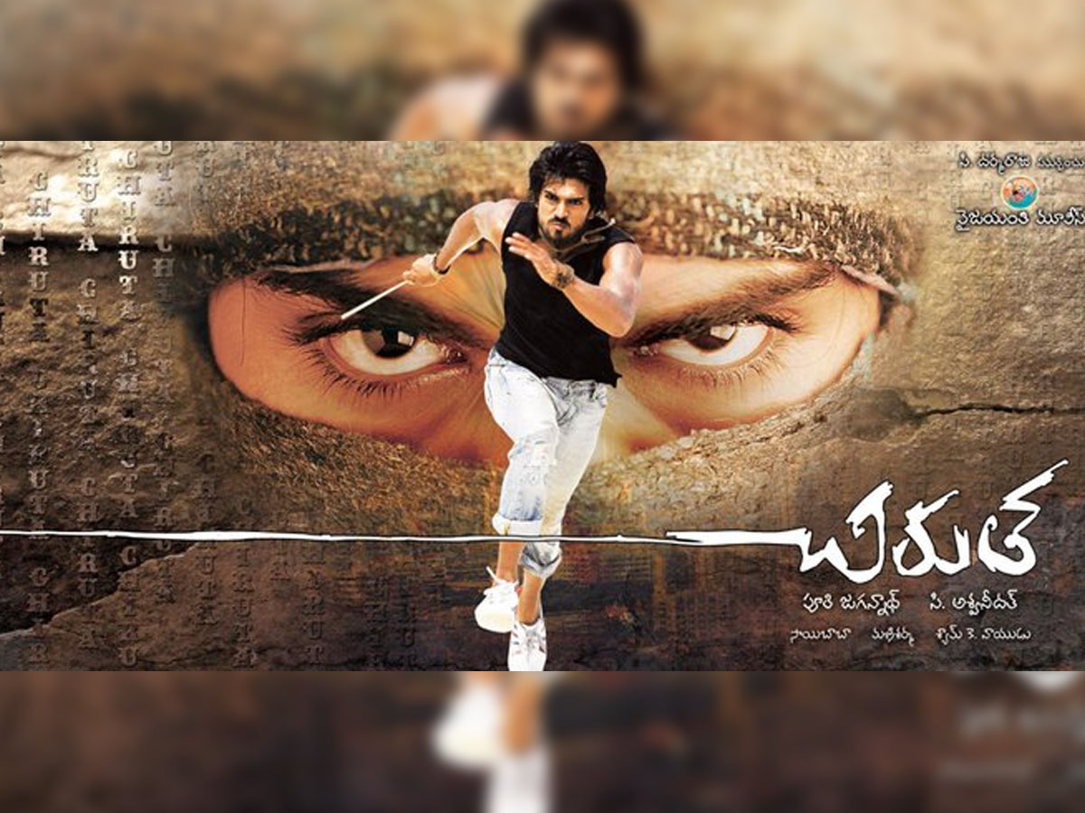 13 Years for Chirutha