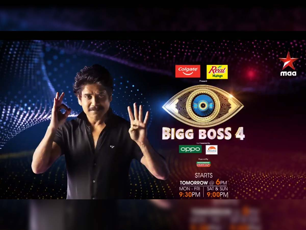 Bigg Boss 4 Telugu 1st Episode highlights