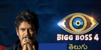 Bigg Boss 4 Telugu TRPs comes down drastically