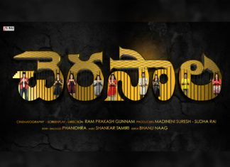 Cherasala Movie Poster