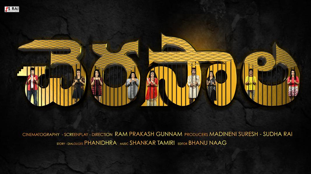 Cherasala Movie Poster
