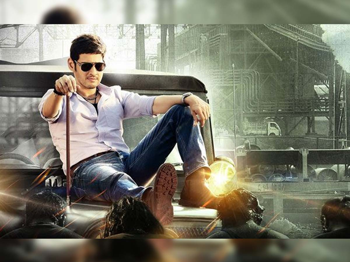 Mahesh Babu's flop film creates a unique record