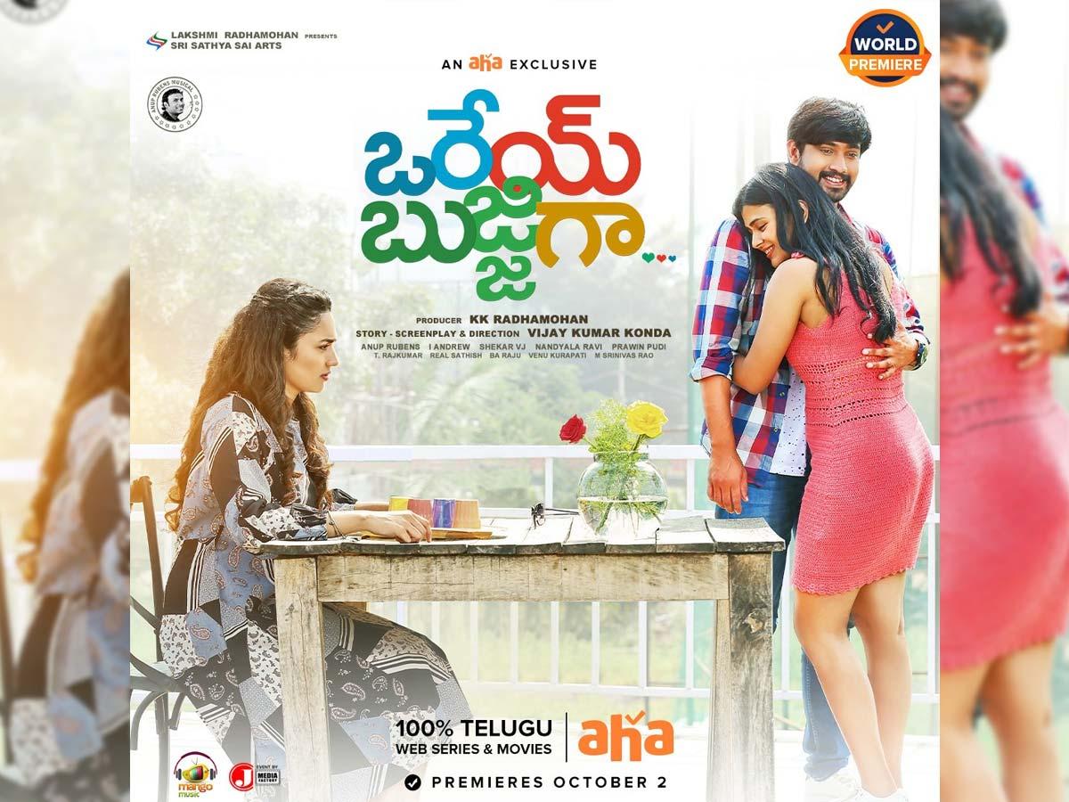 Orey Bujjiga OTT premiere on 2nd October