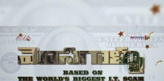 Venkatesh unveils The Rise Of Mosagallu