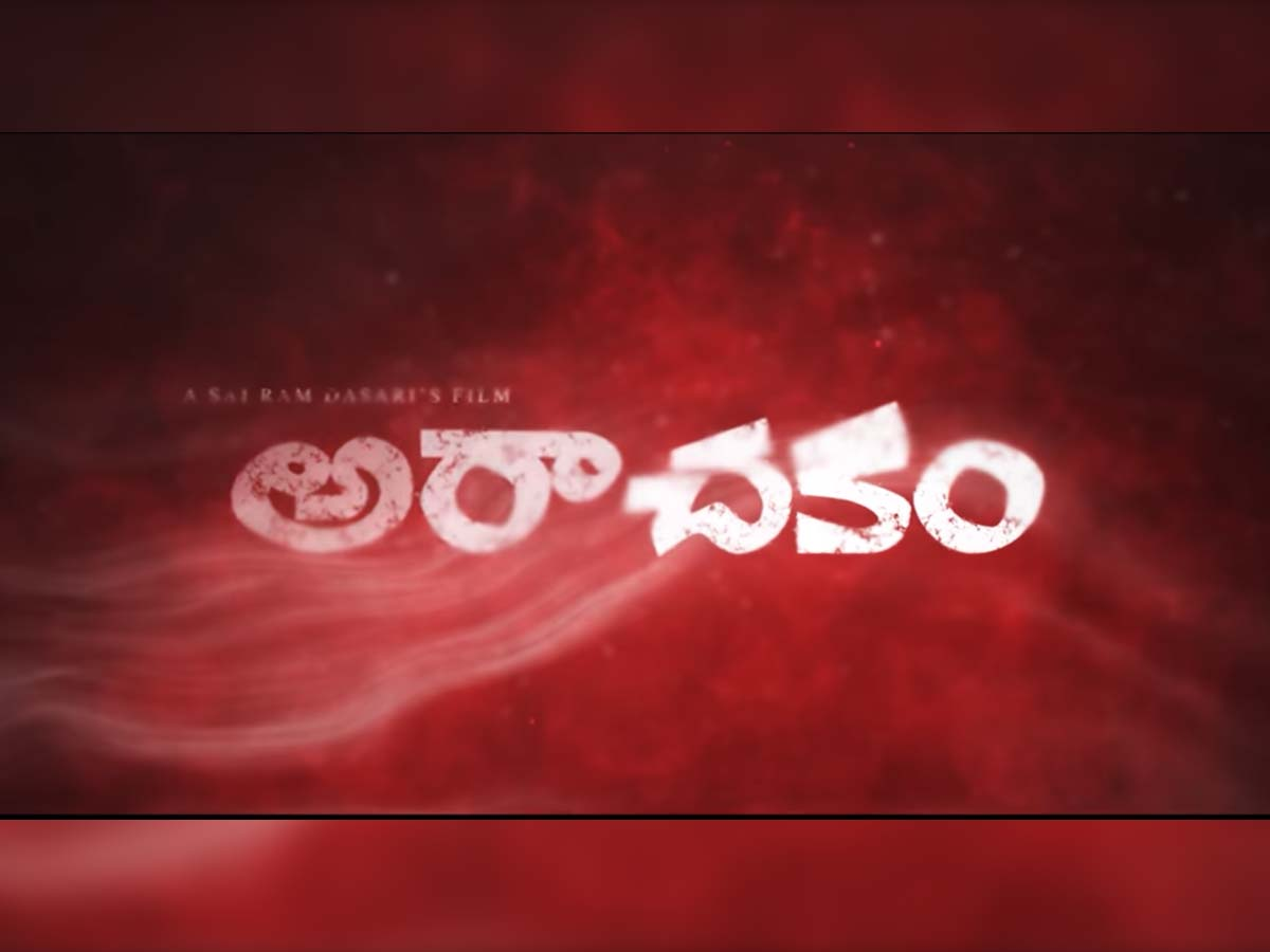 Arachakam teaser review Lives up to the title hype