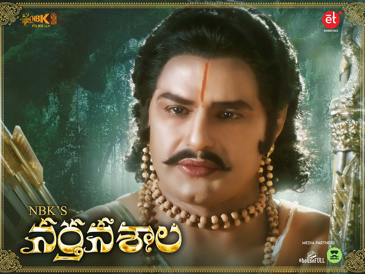 Balayya's Narthanashala first look is out