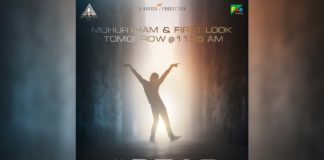 First look and Muhurtham date & time for Ravi Teja film tomorrow