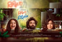 First look of Nithya Menen and Ritu Varma Ninnila Ninnila
