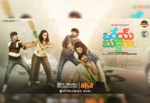 Orey Bujjiga Movie Review