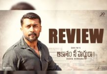 Aakaasam Nee Haddhu Ra Movie Review