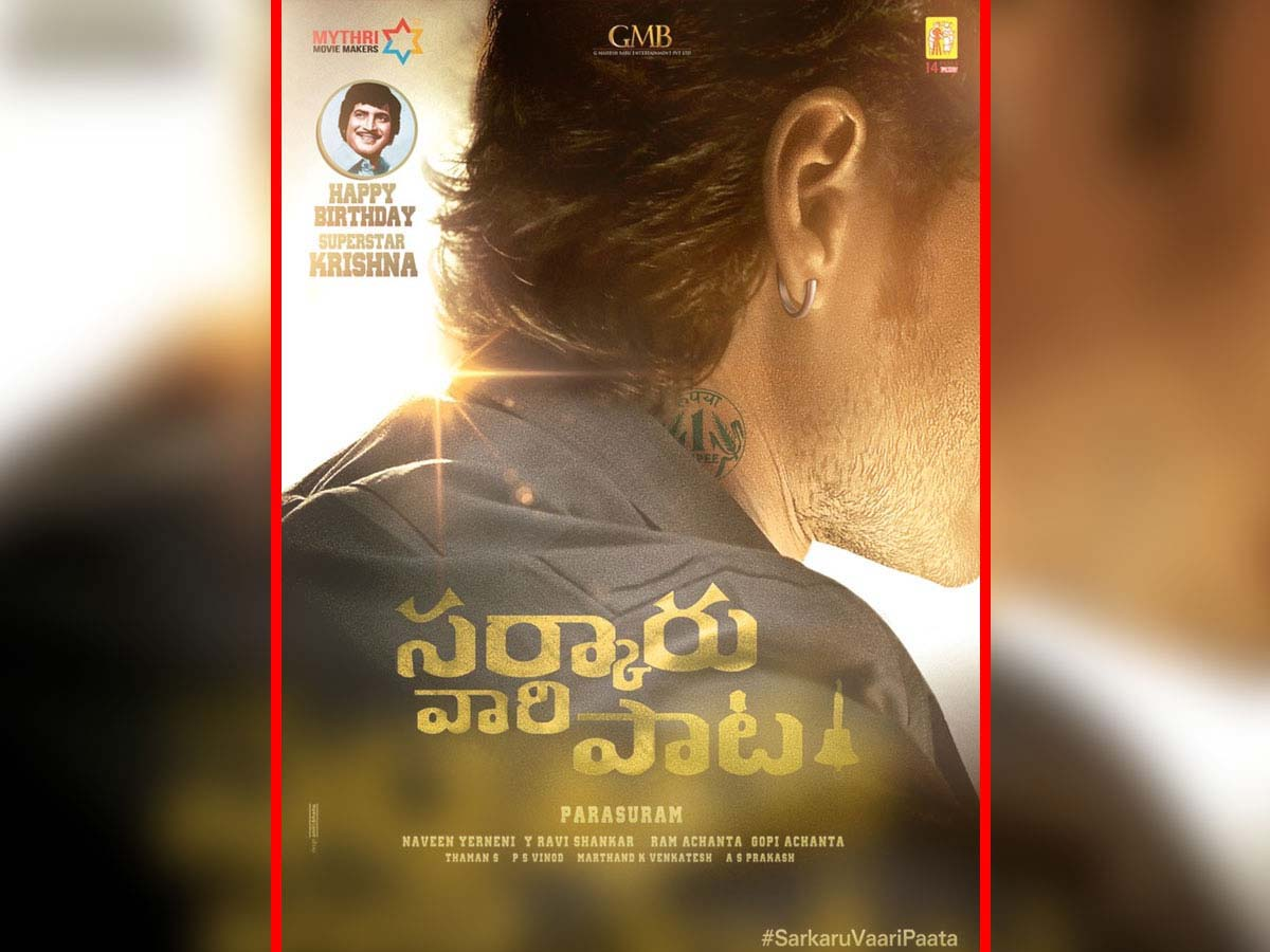 It's time Sarkaru Vaari Paata changes the route