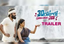 30 Rojullo Preminchadam Ela Trailer review: All the making of magical love