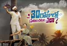 Despite poor WOM, 30 Rojullo Preminchadam Ela gets superb openings