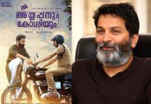Ayyappanum Koshiyum remake producers welcome Trivikram Srinivas