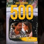 Butta Bomma video song touches 500 Million views