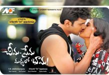 Cheema Prema Madhyalo Bhama releasing in USA and UK