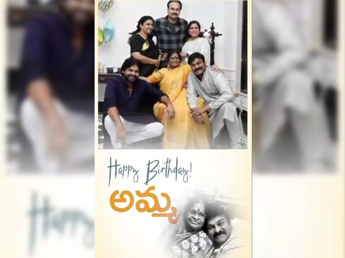 Chiranjeevi, Pawan Kalyan and Naga Babu celebrate mother Anjana Devi birthday
