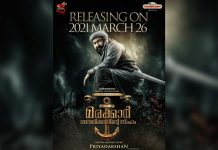 Mohanlal Marakkar to release on 26th March