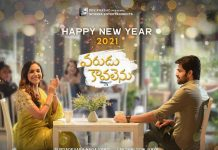 Varudu Kavalenu poster: Naga Shaurya and Ritu Varma enjoying coffee date