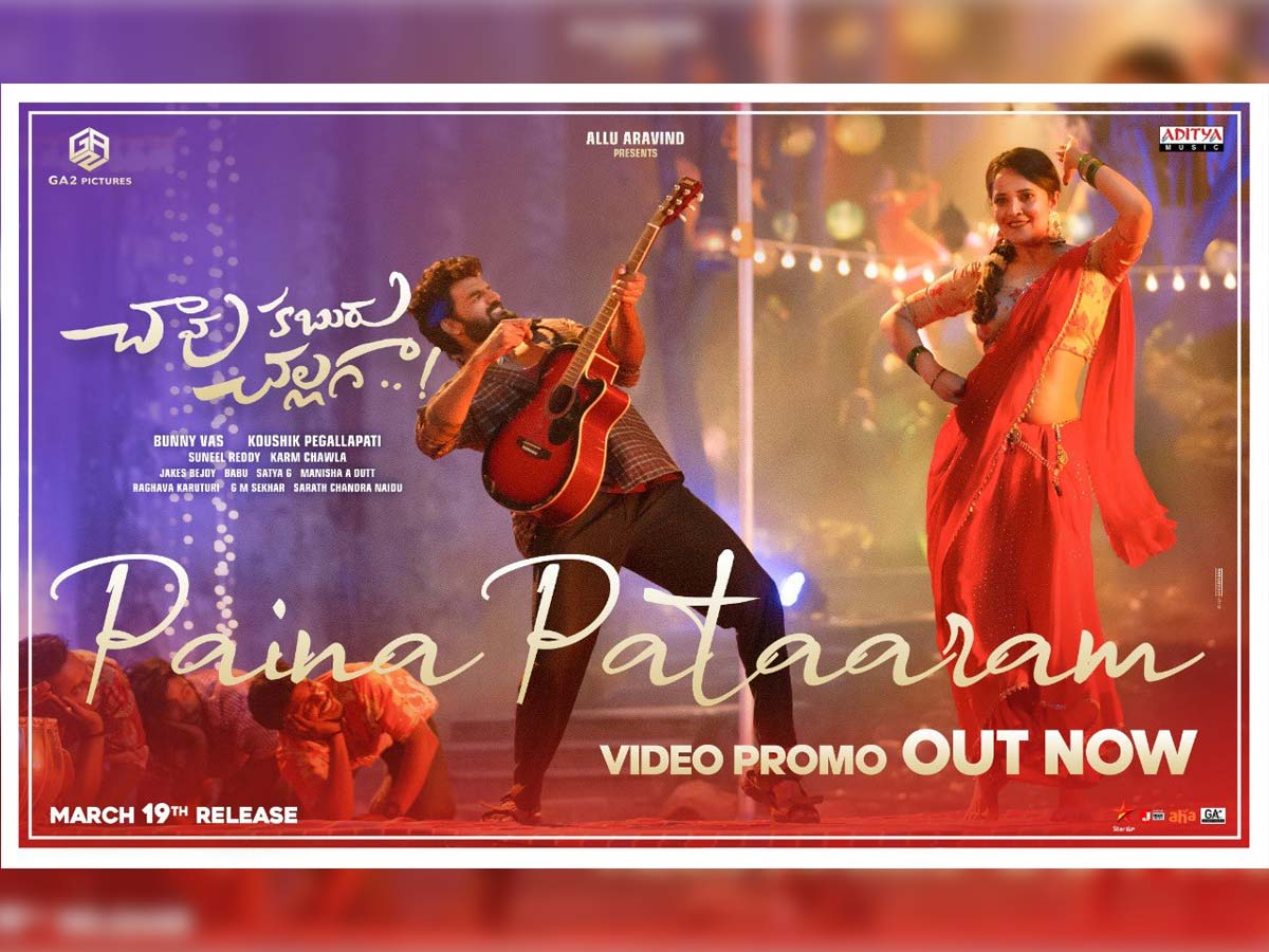 Paina Pataaram Promo: Anasuya Bharadwaj glamour show