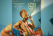 Raja Raja Chora New poster: Thief Sree Vishnu in Sri Krishna attire with torch