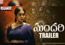 Sundari trailer review: Innocent Poorna faces problems