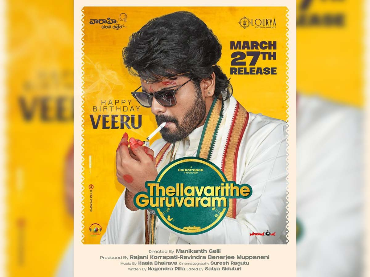 Thellavarithe Guruvaram New poster: Sri Simha Koduri smokes cigarette in  groom avatar