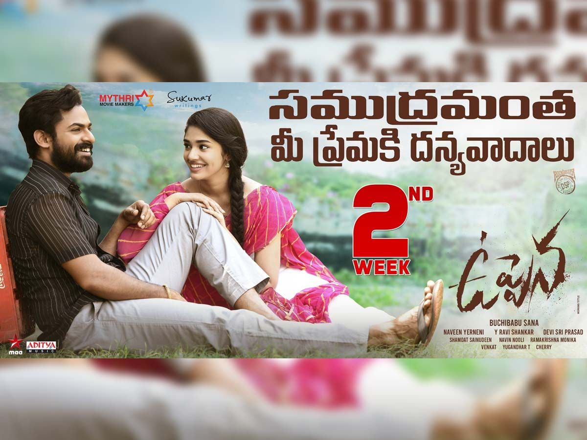Uppena 10 Days Box Office Collections report