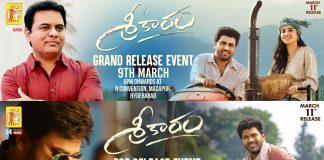 Chiranjeevi and KTR accept Sharwanand invitation: Sreekaram events