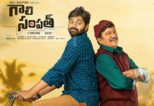 Gaali Sampath closing Box Office collections