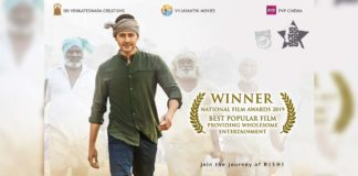 Mahesh Babu : Humbled to have received this prestigious recognition