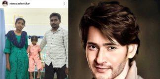 Mahesh Babu saves the life of little baby T Supritha