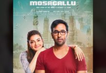 Mosagallu total Worldwide Box Office Collections