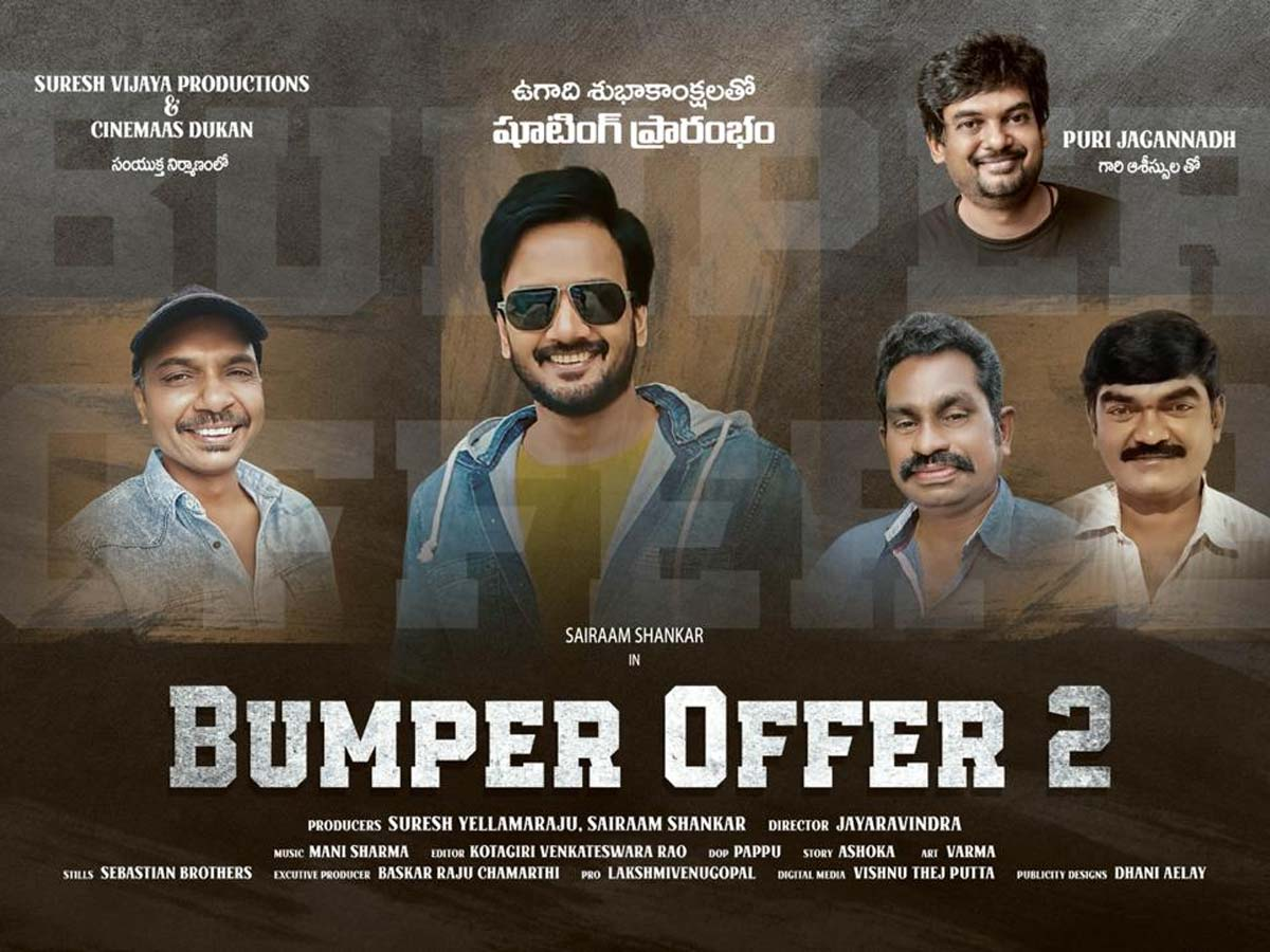 Sairam Shankar's Bumper Offer 2 announced