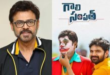 Venkatesh praises Gaali Sampath trailer in open