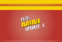 Ek Mini Katha release postponed