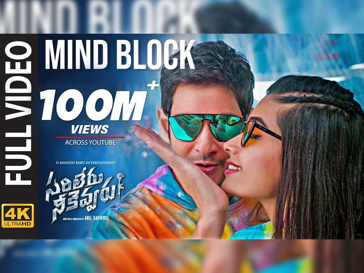 Mind Block song from Mahesh Babu Sarileru Neekevvaru crosses 100 million views