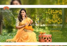 Rashmika Mandanna first look from Aadavallu Meeku Johaarlu