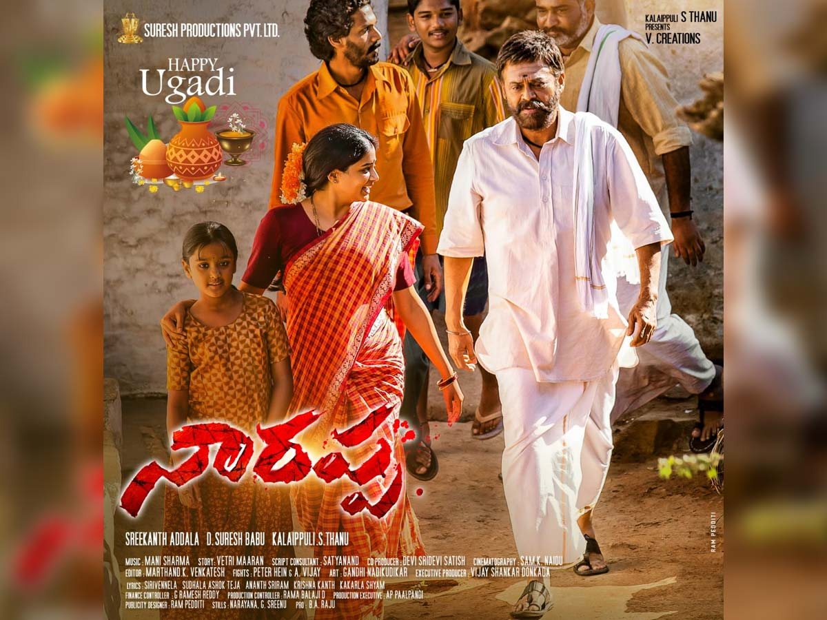 Venkatesh as Narappa with his entire family