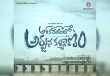 Vishwak Sen next is Ashoka Vanamlo Arjuna Kalyanam