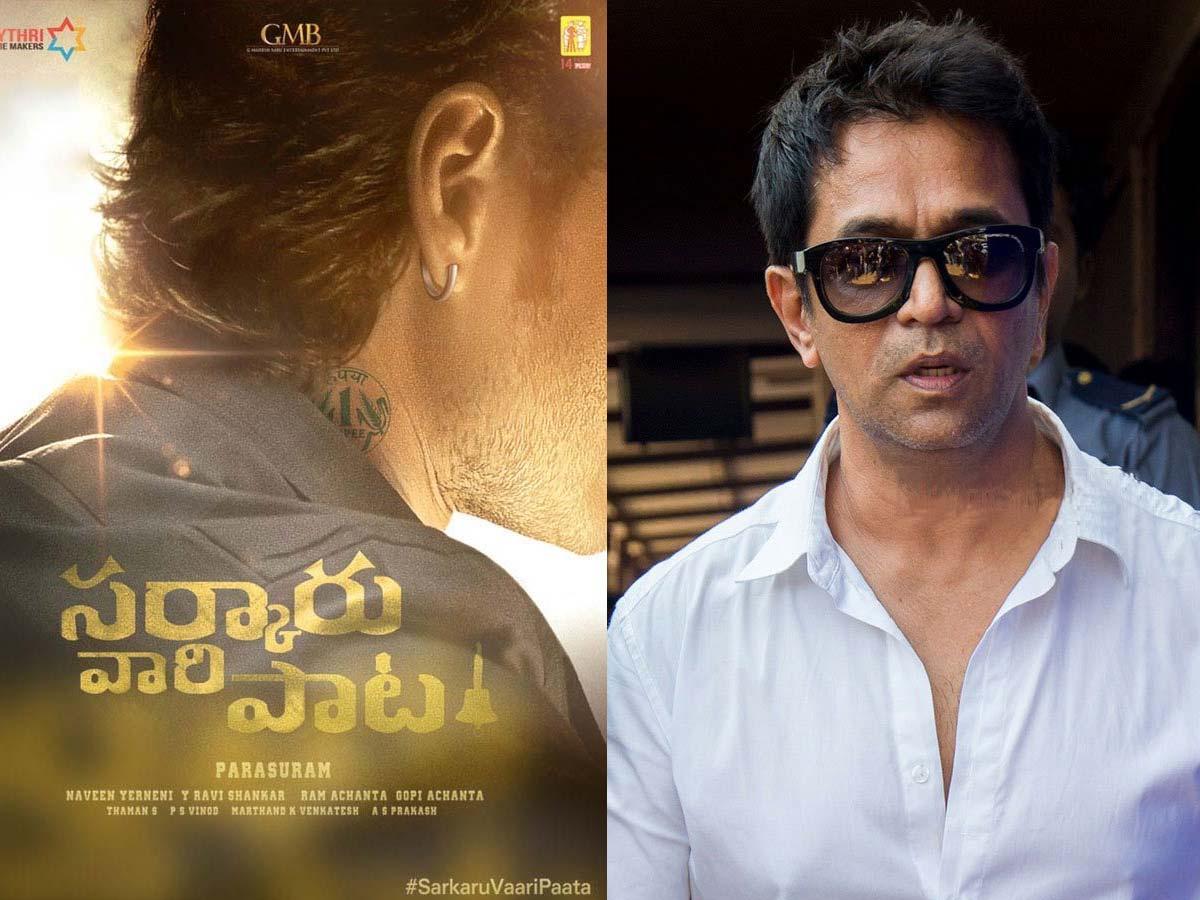 Arjun Sarja to play villain in Sarkaru Vaari Paata?