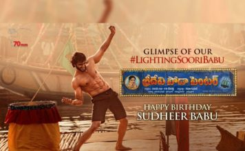 Sudheer Babu Sridevi Soda Center Teaser review