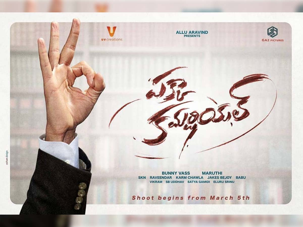Gopichand and Maurthi Pakka commercial update today