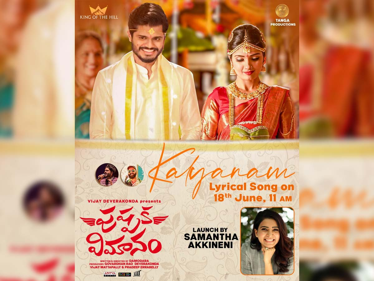Samantha to launch a special song from Anand Deverakonda PushpakaVimanam