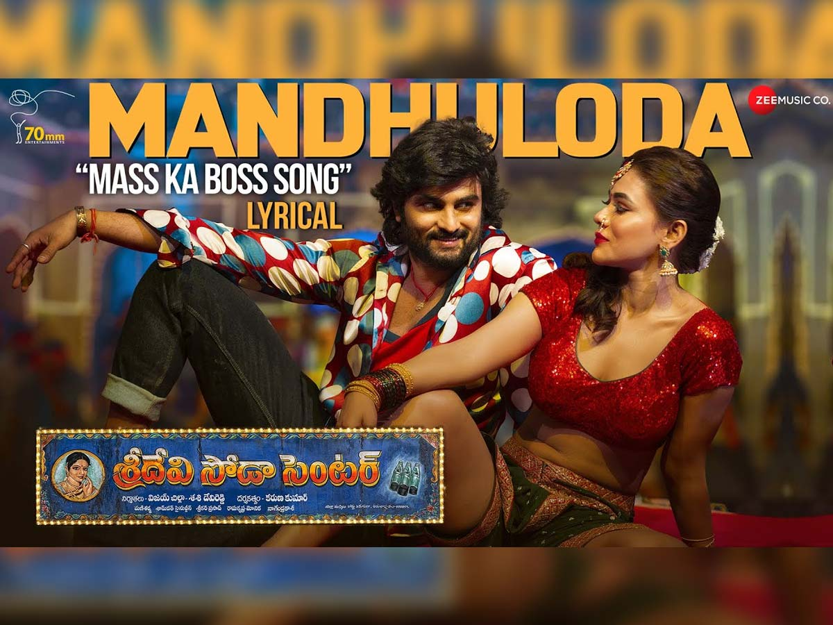 Mandhuloda from Sudheer Babu Sridevi Soda Center out: A dance number
