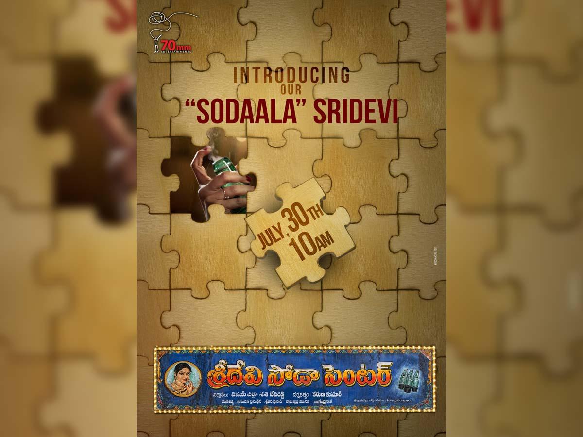 Sudheer Babu Sridevi Soda Center special announcementon 30th July