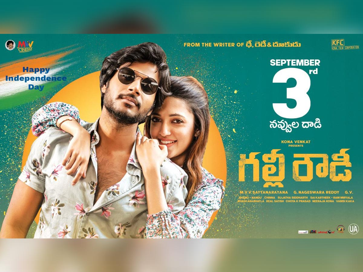 Official: Sundeep Kishan Gully Rowdy Gets Release Date