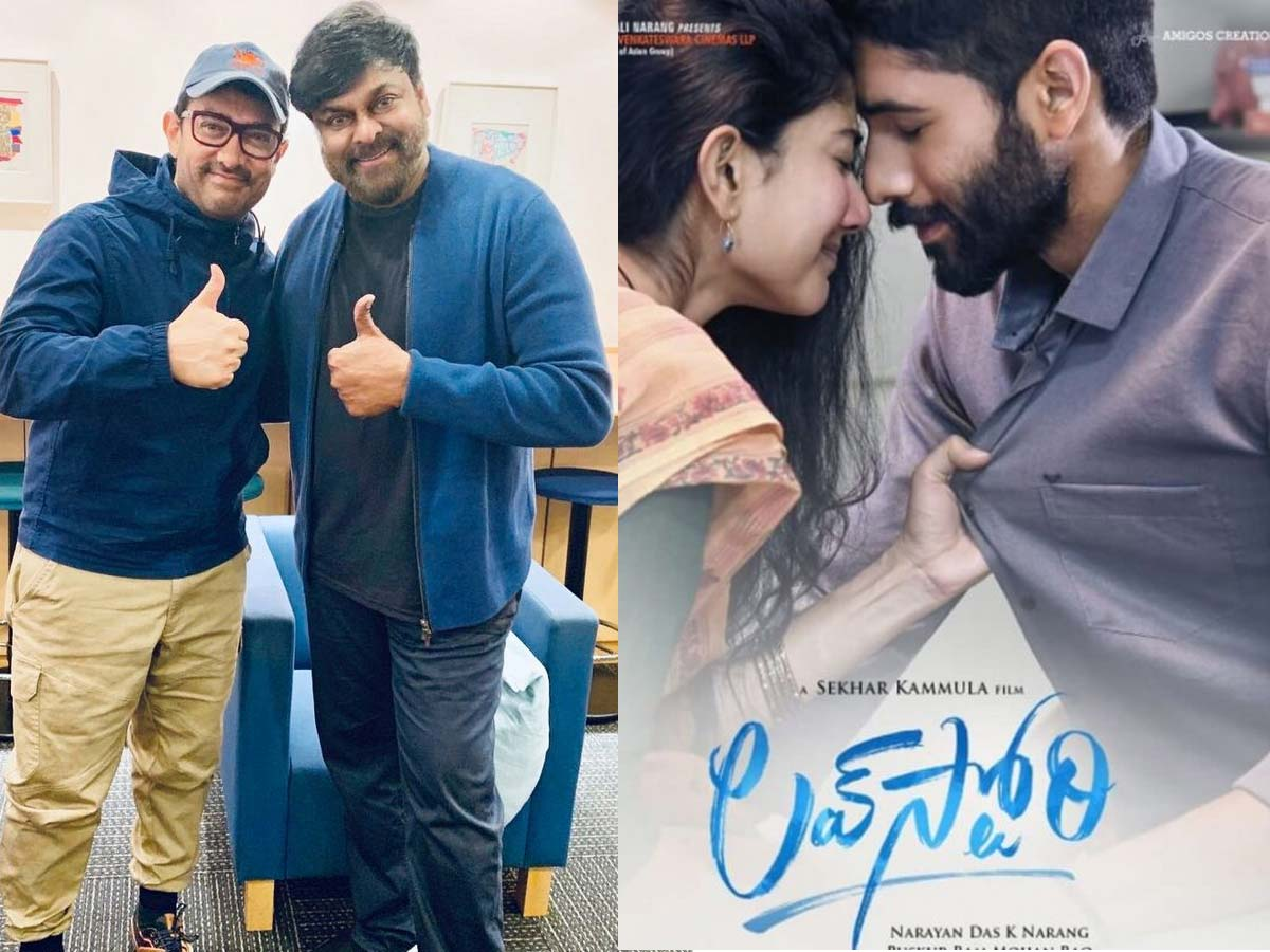 Aamir Khan and Chiranjeevi confirmed guest for Love Story pre release event