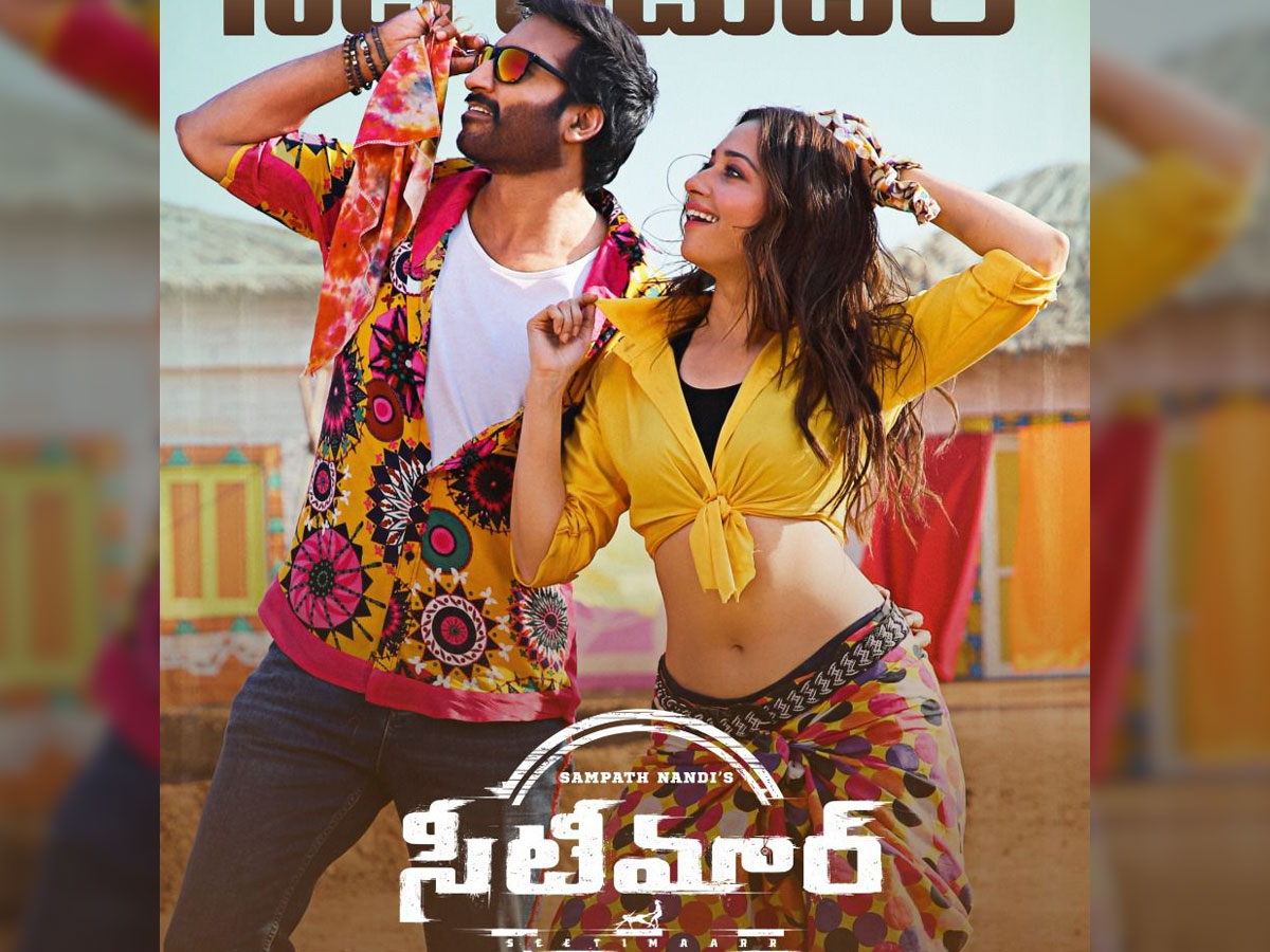 Seetimaarr3 days box office collections