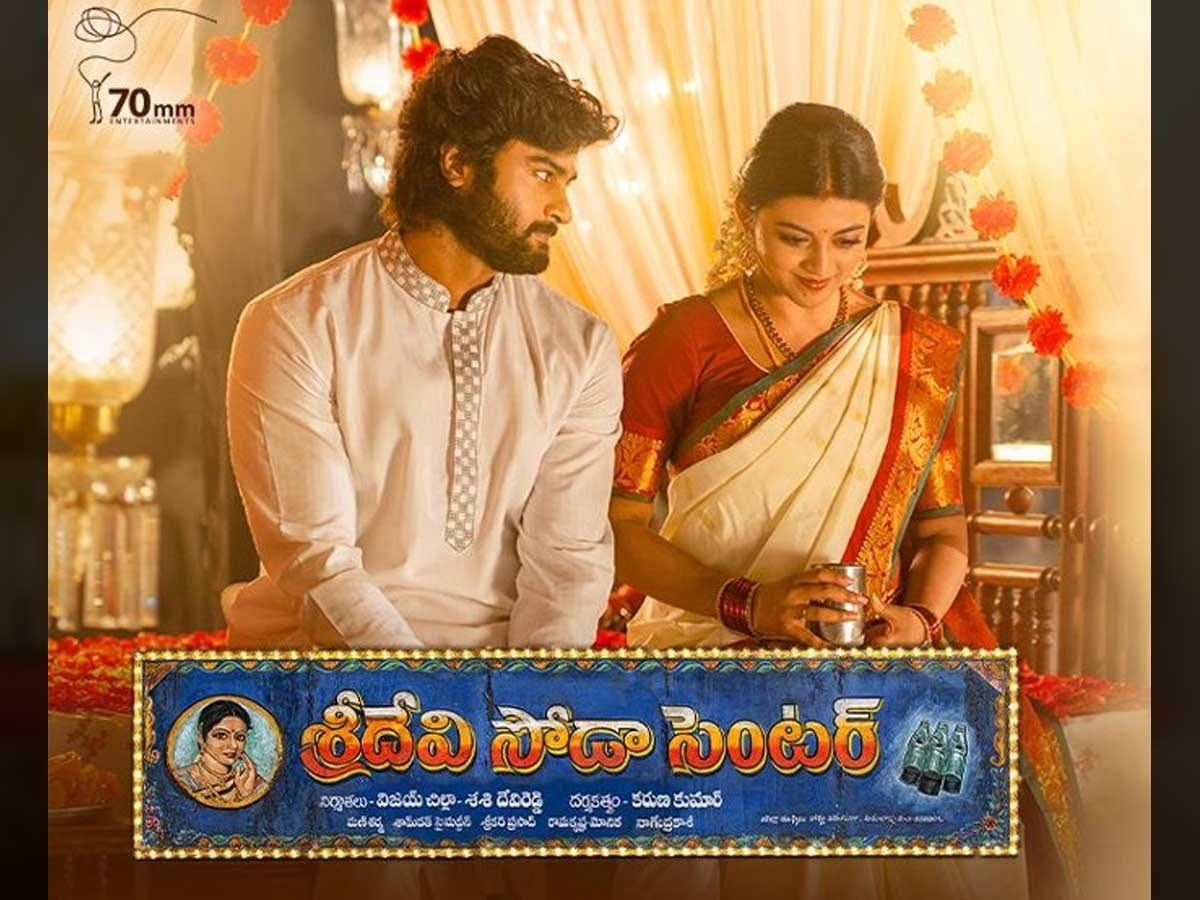 SrideviSodaCenter10 Days collections